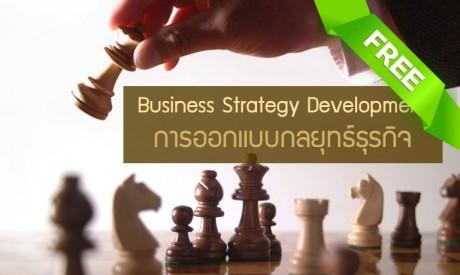 การออกแบบกลยุทธ์ทางธุรกิจ