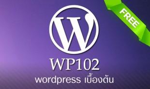 คอร์สสอน WordPress เบื้องต้น