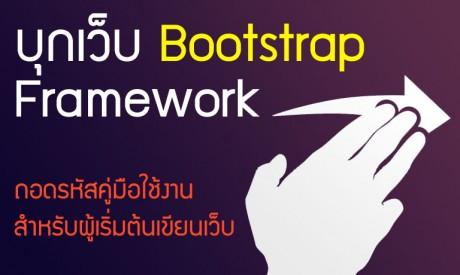 สอน Bootstrap Framework