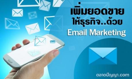 คอร์สออนไลน์ Email Marketing and List Building