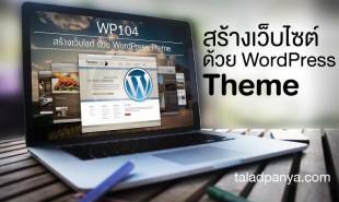 การสร้างเว็บด้วย Theme WordPress