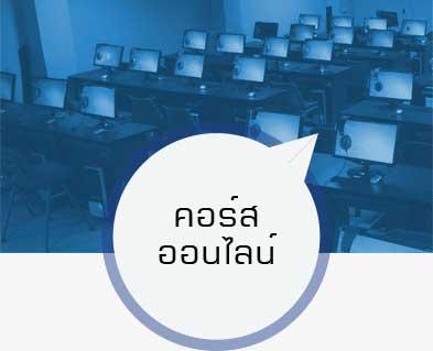 course_online