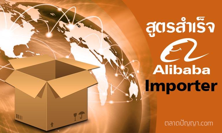 สูตรสำเร็จ Alibaba Importer