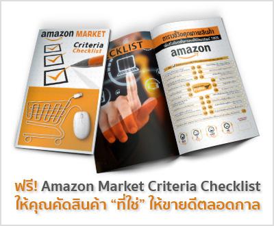 คัดเลือกสินค้าขายบน amazon ทำไงให้ขายดี