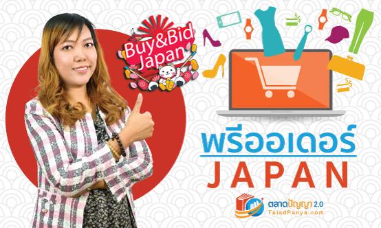 Buy and Bid Japan (สอนทำธุรกิจออนไลน์ พรีออเดอร์ญี่ปุ่น)
