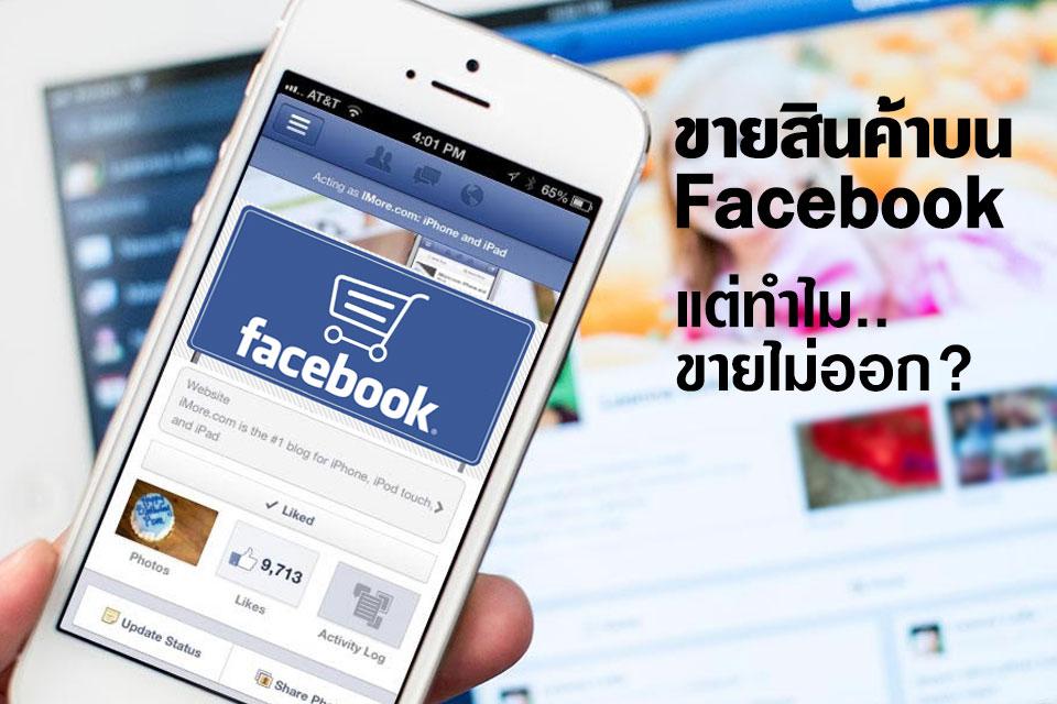 ทำไมขายสินค้าบน Facebook ไม่ได้