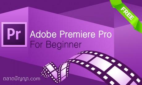 คอร์สออนไลน์ สอนการใช้งานโปรแกรม Adobe Premiere Pro