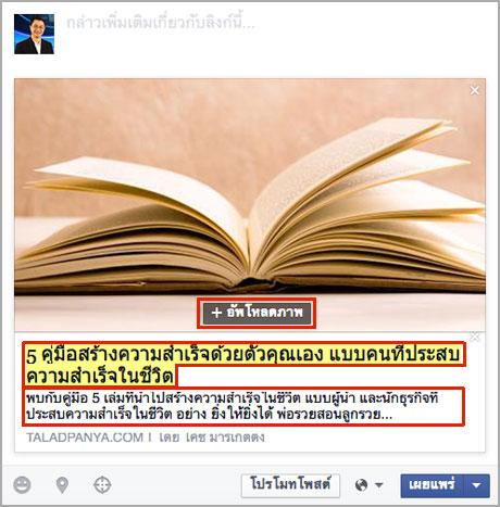 วิธีปรับแต่งข้อความของโพสต์บน Facebook
