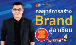 คอร์สออนไลน์ : กลยุทธ์การสร้าง Brand สู่อาเซียน
