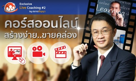 สัมมนา Exclusive Live Coaching ครั้งที่ 2