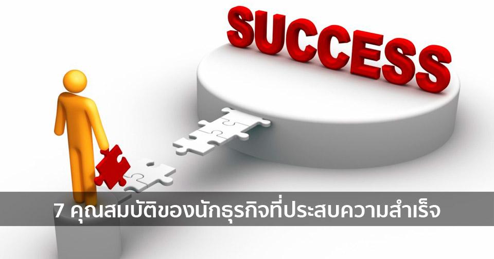 7 คุณสมบัติของนักธุรกิจที่ประสบความสำเร็จ