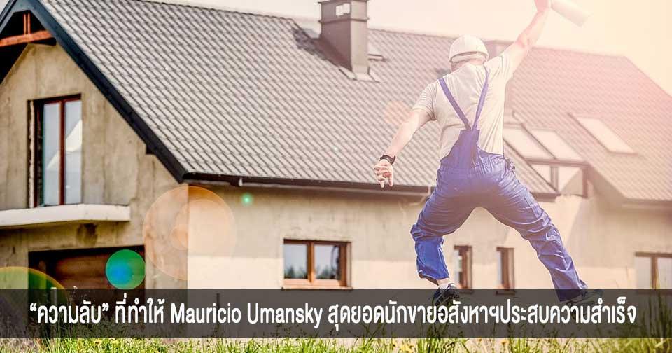 Mauricio Umansky สุดยอดนักขายอสังหาริมทรัพย์