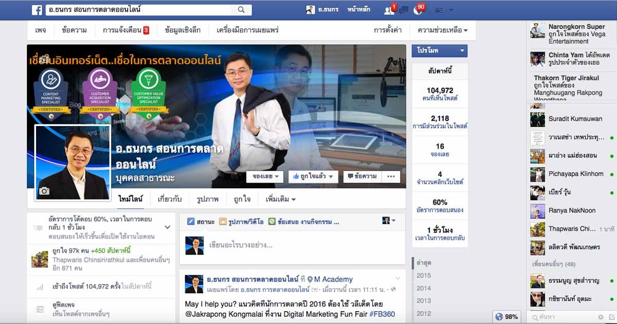 วิธีโปรโมท Facebook Fan Page (แฟนเพจ)