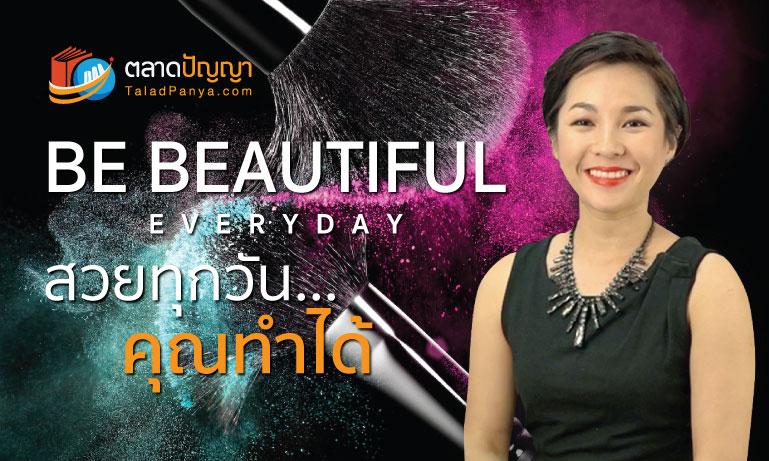 คอร์สออนไลน์ : Be Beautiful Everyday สวยทุกวัน...คุณทำได้