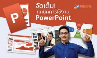 คอร์สออนไลน์ : จัดเต็ม! เทคนิคการใช้งาน PowerPoint