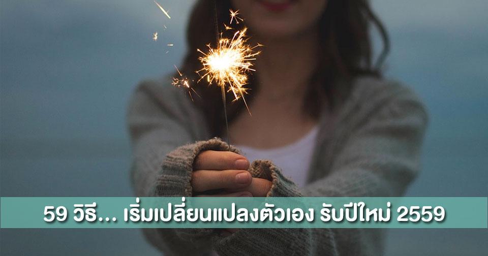 เปลี่ยนแปลงตัวเอง ปีใหม่