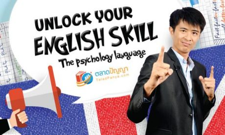 คอร์สออนไลน์ : Unlock Your English Skill : The Psychology of Language