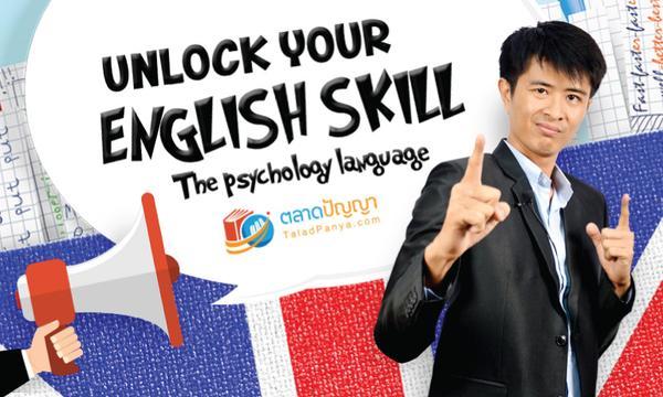 คอร์สออนไลน์ : Unlock Your English Skill : The Psychology of Language
