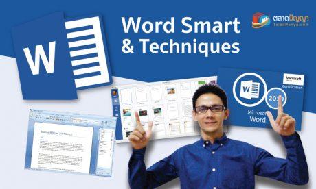 คอร์สออนไลน์ : Word Smart & Techniques