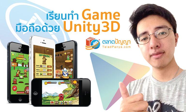 เรียนทำ Game มือถือด้วย Unity3D