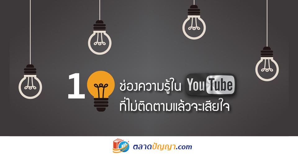 อยากเก่งมาทางนี้ 10 ช่องความรู้ใน Youtube ที่ไม่ติดตามแล้วจะเสียใจ