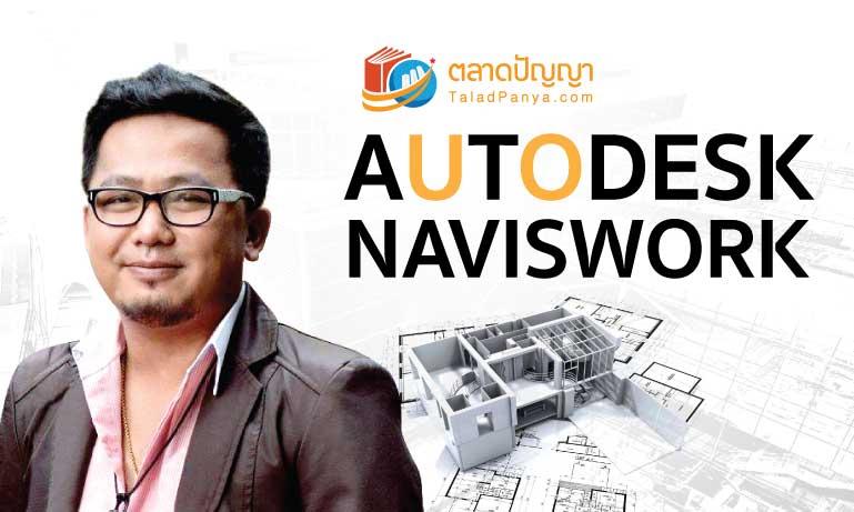 นำเสนองาน 3D Modeling ด้วย Navisworks Manage