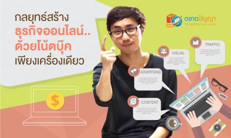 คอร์สเรียนออนไลน์ : กลยุทธ์การสร้างธุรกิจออนไลน์ด้วยโน้ตบุ๊คเพียงเครื่องเดียว (Online Business Fundamental)