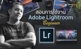 คอร์สออนไลน์ : สอนการใช้งาน Adobe Lightroom (Beginner