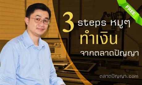 3 ขั้นตอนง่ายๆ ในการทำเงิน สร้างรายได้ จากตลาดปัญญา