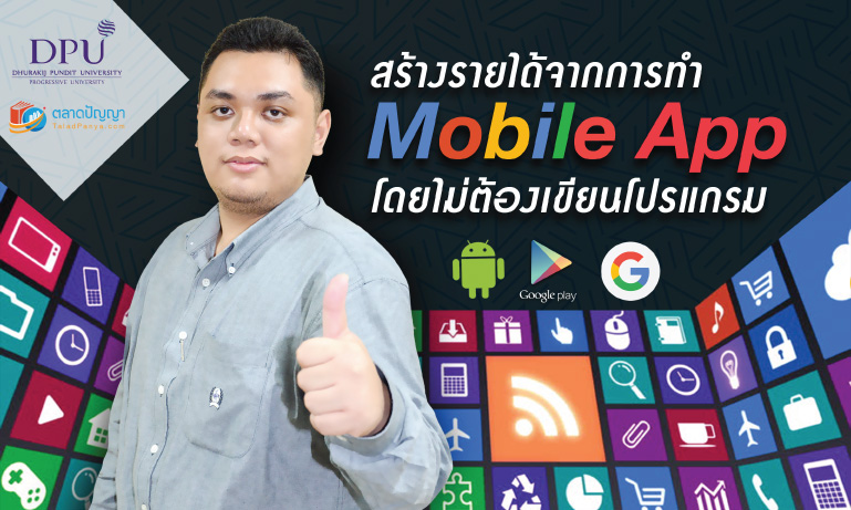 คอร์สเรียนออนไลน์ : สอนทำ Mobile App โดยไม่ต้องเขียนโปรแกรม