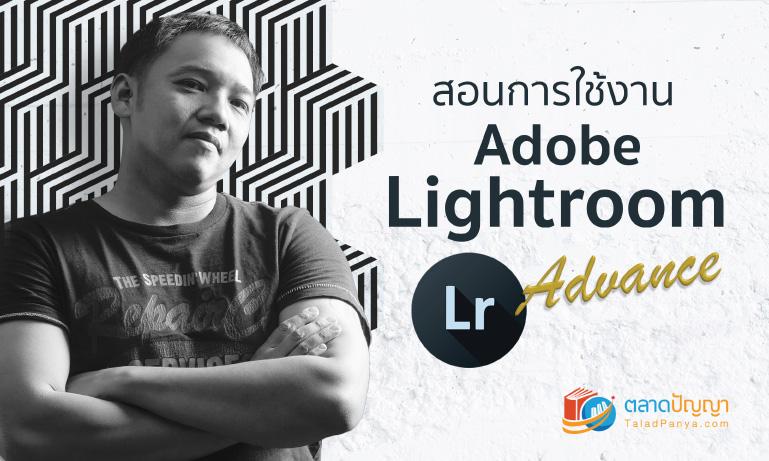 คอร์สออนไลน์ : สอนการใช้งาน Adobe Lightroom (Advance)