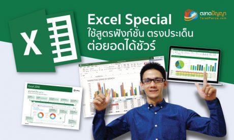 คอร์สออนไลน์ : Excel Special Formulas