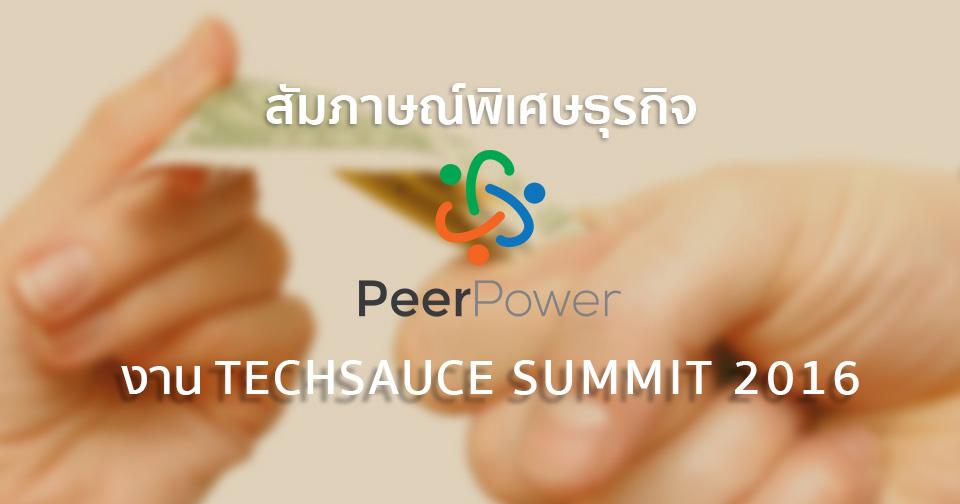สัมภาษณ์ Peer Power
