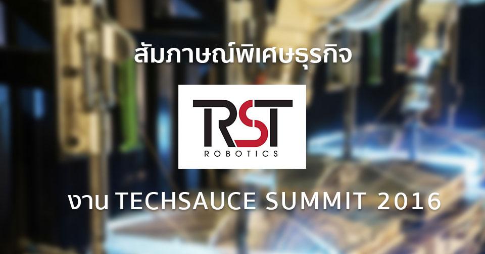 สัมภาษณ์ RST Robotics