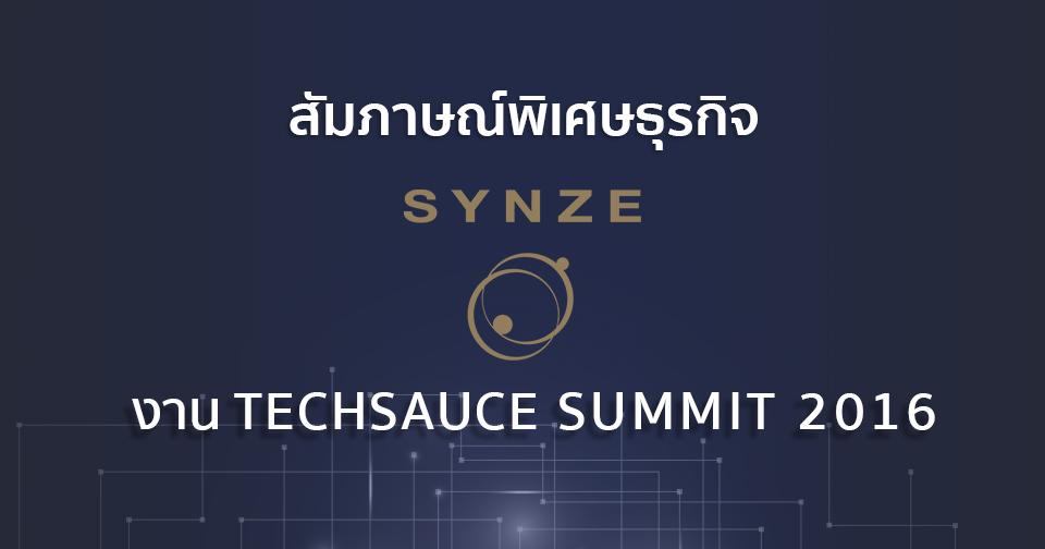 สัมภาษณ์ Synze