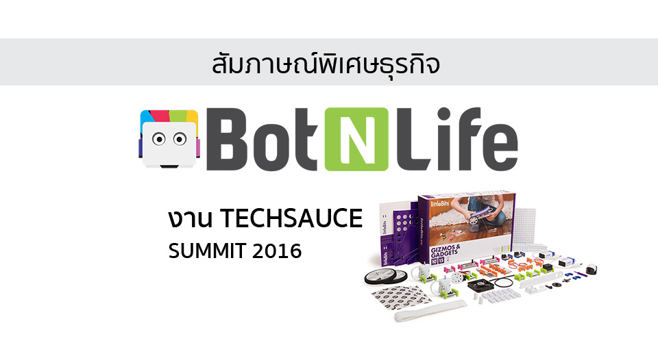สัมภาษณ์ BotNLife