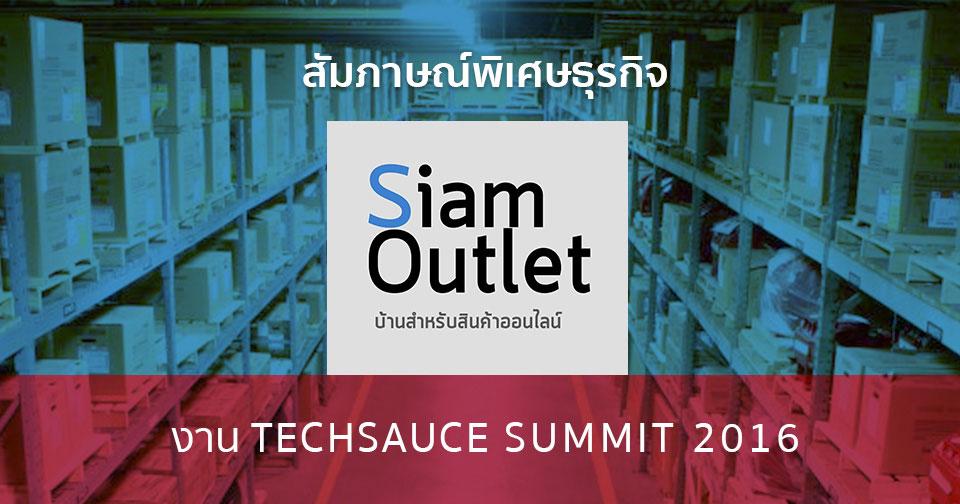 สัมภาษณ์พิเศษ Siam Outlet