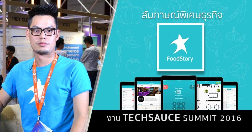 สัมภาษณ์ FoodStory