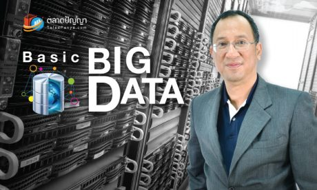 Bigdata Course
