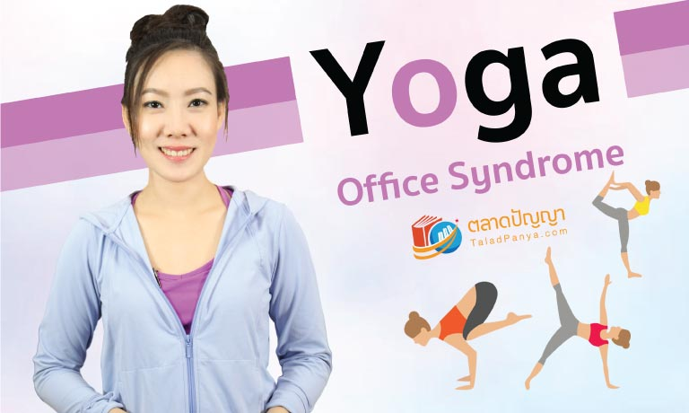 Yoga for Offic syndrome