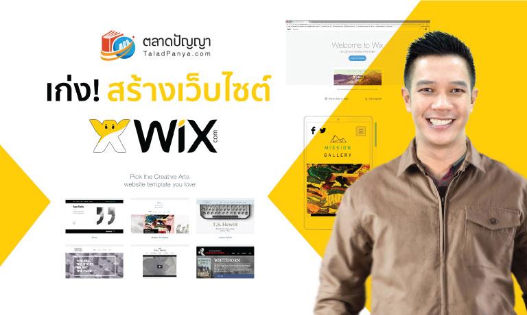 website wix.com