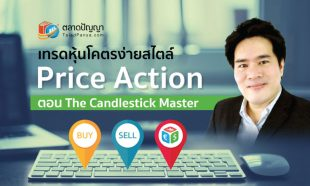 Trade Forex The candlestick master