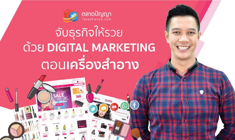 Cosmetic Digital Marketing