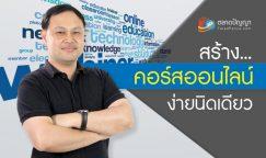 Course online