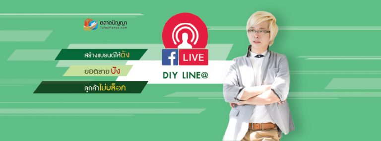 DIY Line@