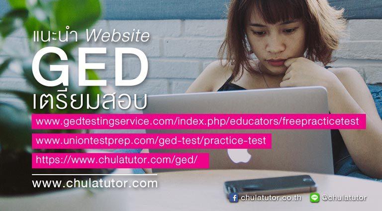 แนะนำ Website เตรียมสอบ GED