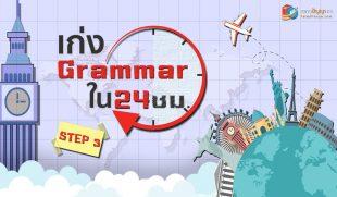 คอร์สออนไลน์ เก่ง Grammar ใน 24 ชั่วโมง Step 3