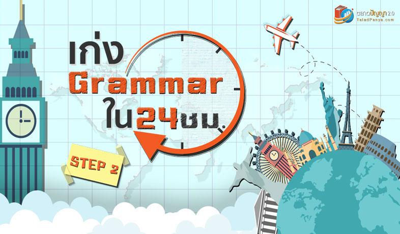 คอร์สออนไลน์ เก่ง Grammar ใน 24 ชั่วโมง Step 2