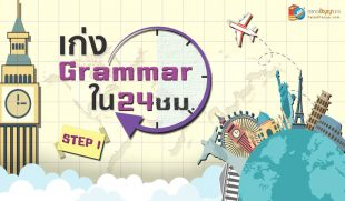 คอร์สออนไลน์ เก่ง Grammar ใน 24 ชั่วโมง Step 1