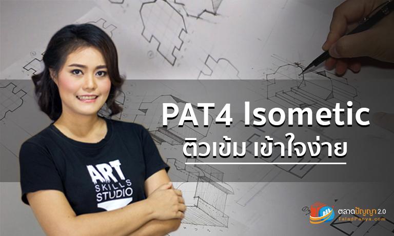 คอร์สออนไลน์ PAT4 Isometric